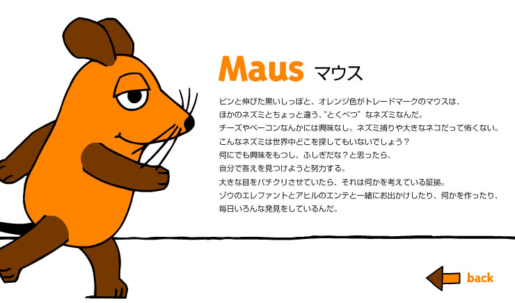 http://maus.jp/about/img/about_maus.jpg